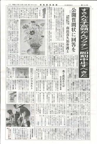 環境農業新聞第164号