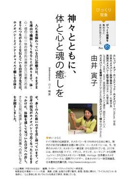 「にんげんクラブ」2018年7月号