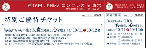 congress2015_ticket_1.jpg