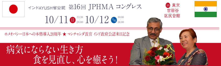 第16回JPHMAコングレス「病気にならない生き方 食と心を癒そう!」