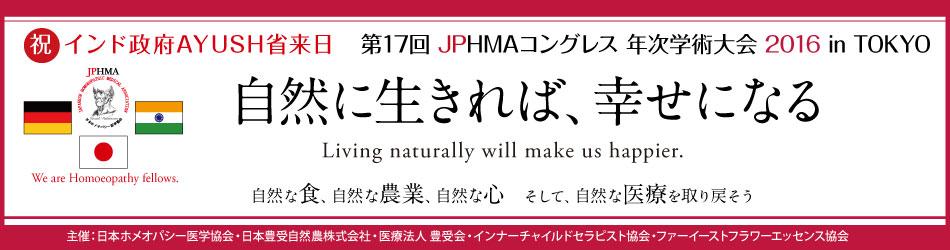 第17回JPHMAコングレス「自然に生きれば、幸せになる。」