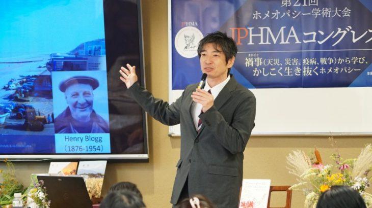 非常時におけるフラワーエッセンスの可能性<br>来賓発表 東昭史氏
