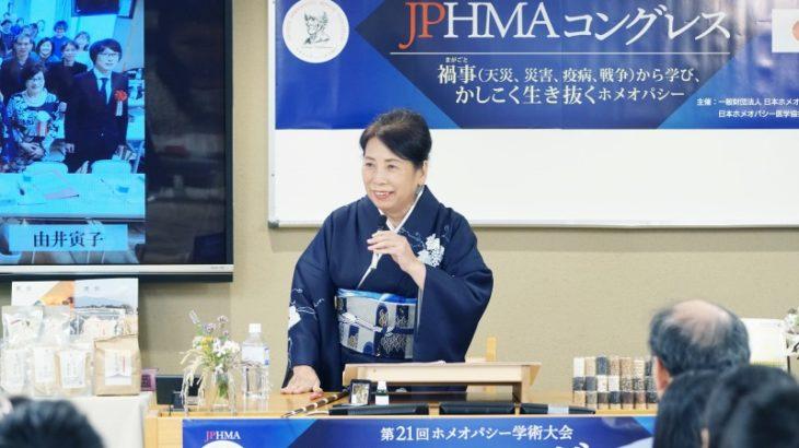 薬や医療の災いからZENホメオパシーで脱却した <br>ケース <br>  由井  寅子(JPHMA名誉会長)