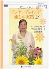 DVD 『インナーチャイルド癒しの実践2』