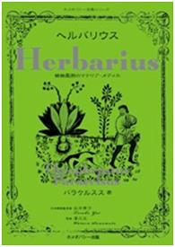 ヘルバリウス