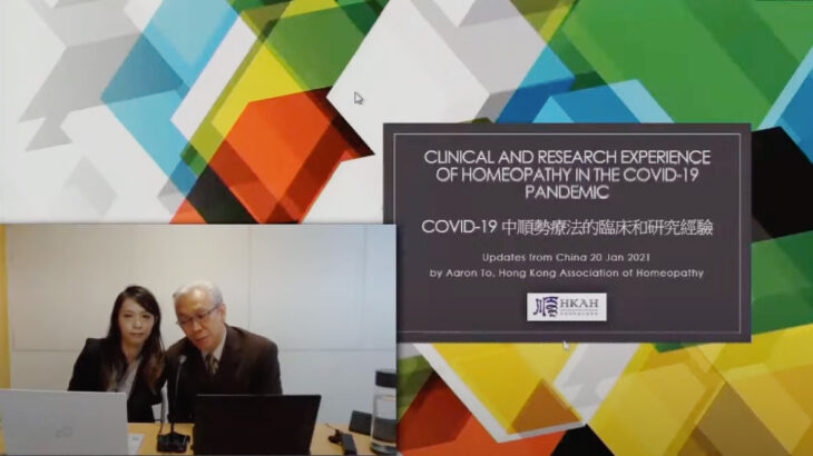 「COVID-19パンデミックにおける臨床と研究経験」Prof. アーロン・トゥ・カ・ラン( 香港ホメオパシー協会、マカオホメオパシー協会会長)